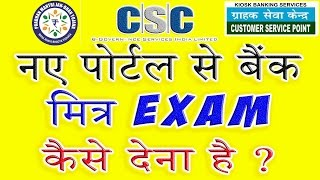 Apna CSC Bank Mitra Exam New Pattern and How To Appear and Ger CSC Banking Certificate