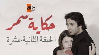 حكاية سمر | الحلقة 11 | مدبلج | atv عربي | Aşka Sürgün