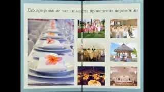 Агентство по организации свадеб под ключ! Организация свадеб в Москве
