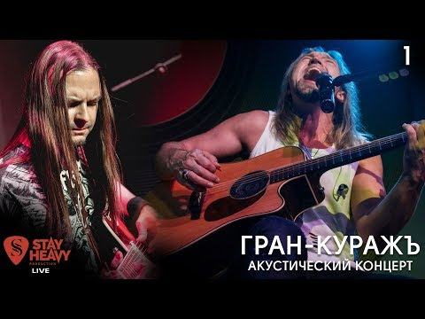 StayHeavyLive - 1. Гран-Куражъ - акустический концерт (HD1080)