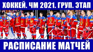 Хоккей ЧМ 2021 Полное расписание матчей чемпионата мира по хоккею 2021 на групповом этапе