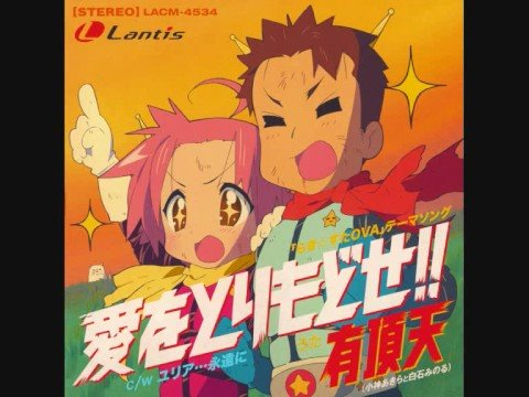 Lucky Star OVA Main Theme Single  Ai wo Torimodose!!