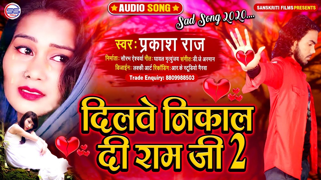 #Sad_Song - दिलवे निकाल दी राम जी 2  । Prakash Raj । Dilwe Nikal Di Raam Ji 2