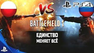 """BATTLEFIELD 1 PS4 - ШОУ-МАТЧ """"ЕДИНСТВО"""" RUS VS. POL"""