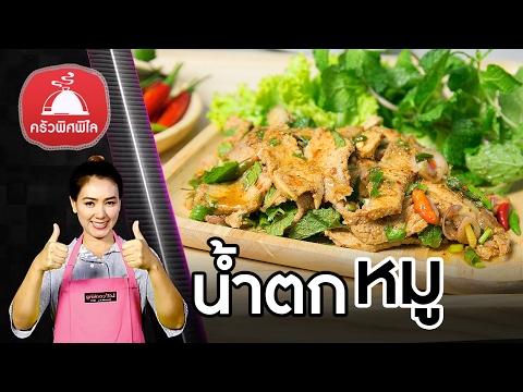 สอนทำอาหารไทย อาหารอีสาน แซ่บๆ น้ำตกหมู คอหมูย่าง สูตรเดียวกับ ลาบหมู ทำอาหารง่ายๆ | ครัวพิศพิไล