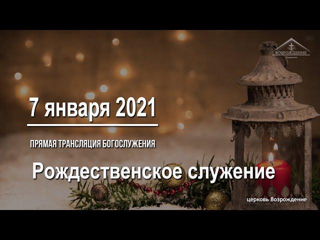 7 января 2021 - Рождественское  служение