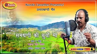 Samdhini ki Chhuyu ma| Matwar Singh Chauhan| New Garhwali Song 2018 | #Uttarakhandi Song
