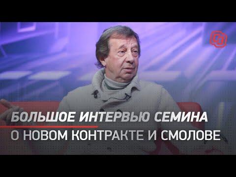 """СЕМИН - о новом контракте C """"Локомотивом"""", Смолове в """"Сельте"""" и Миранчуках"""