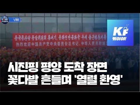 시진핑 中주석 평양 도착 장면…꽃다발 흔들며 '열렬 환영' / KBS뉴스(News)