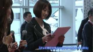 竹内由恵アナら登場 「テレビ朝日女性アナウンサーカレンダー2013」 2