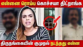 எனக்கு ஏதாவது நடந்தால் இவர்கள்தான் காரணம் | Thirunangai Mila | Latest Tamil News