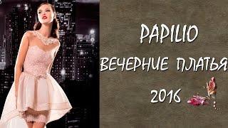 Вечерние платья 2016 Papilio