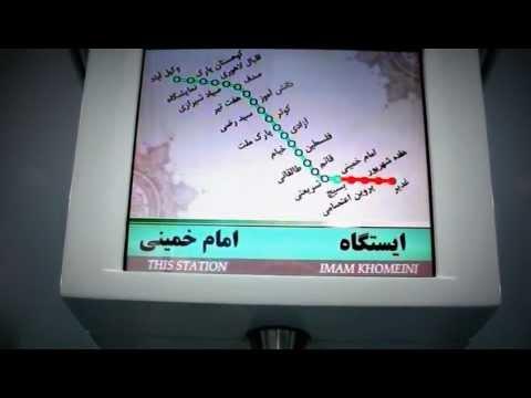 Metro train in Mashhad Iran - Mitfahrt in der U-Bahn Mashhad zur Haltestelle Imam Khomeini