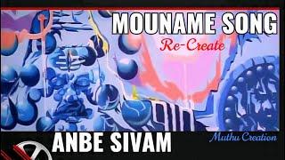 Mouname Song - Anbe Sivam   Deleted Song   Kamal Haasan, Kiran, S.P.B, Vidyasagar   Muthu Creation