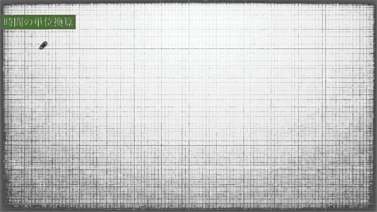 算数 算数 単位換算 : ... わり算 時間の単位換算 - YouTube