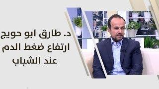 د. طارق ابو حويج - ارتفاع ضغط الدم عند الشباب
