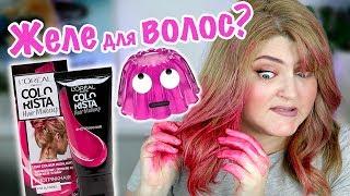 РОЗОВЫЕ ВОЛОСЫ НА 1 ДЕНЬ ➥ ЦВЕТНОЕ КРАСЯЩЕЕ ЖЕЛЕ ДЛЯ ВОЛОС L'Oréal Colorista Hair Make up