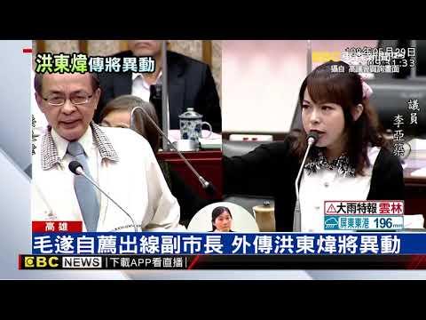 韓小內閣改組! 黃紹庭:副市長洪東煒將異動