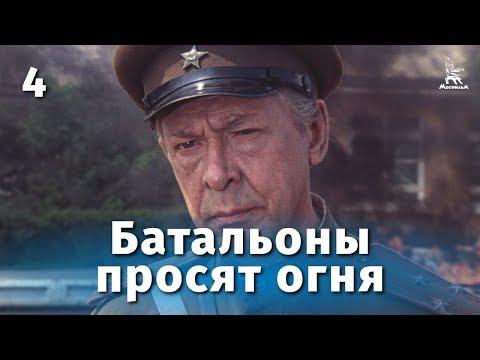 Батальоны просят огня. 4 серия (военный, реж. Владимир Чеботарев,  1985 г.)