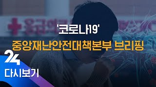 """4/1(수) """"3월 마지막 주 입국자 5만 명…1월 첫…"""