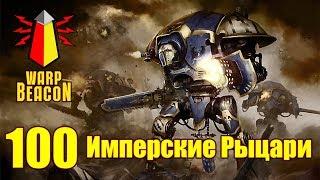 ВМ 100 Либрариум - Имперские Рыцари / Imperial Knights