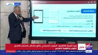 المؤتمر الصحفي لوزير التربية والتعليم د. طارق شوقي للإعلان عن تفاصيل امتحان الثانوية العامة