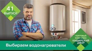 проточный и накопительный водонагреватель! Как правильно выбрать и установить водонагреватель!