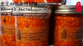 老王私房辣椒酱 Wang's Home Made Hot Sauce