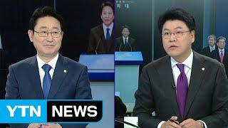"""2기 청와대...""""신의 한수"""" vs """"전쟁 선포"""" / YTN"""