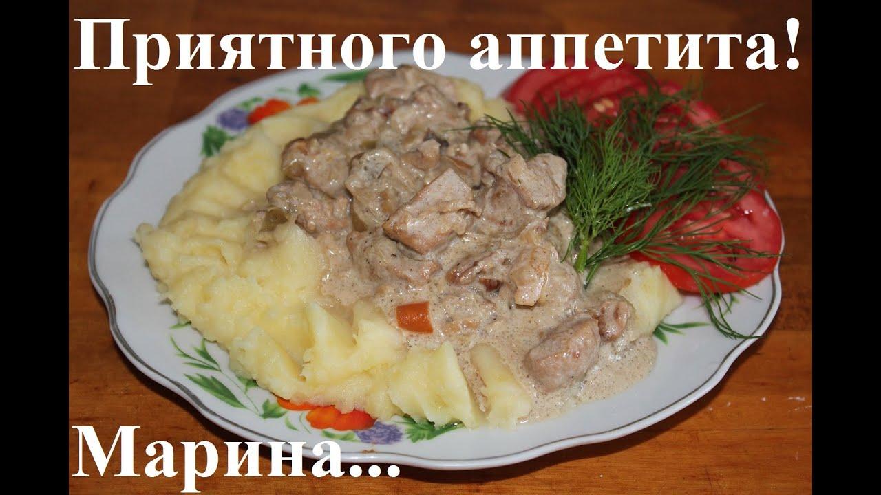 Свинина как ее приготовить с подливкой рецепт