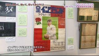 見て、聞いて、知って、行ってみよう!「武者小路実篤記念館「日本ラグビー史関連資料特別展示」」