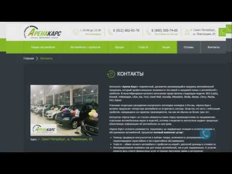 Клиент звонит в автосалон Арена Карс в Санкт Петербурге