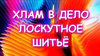 ХЛАМ В ДЕЛО/ ЛЕТНЕЕ ОДЕЯЛО/ СТЕЖКА ОДЕЯЛ (продолжение)