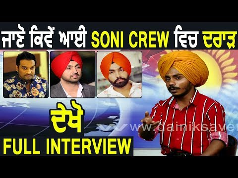 Exclusive Interview : Soni Crew l Speaks About his Controversy l Preet Syaan l Dainik Savera