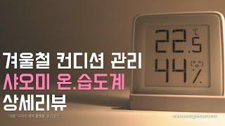 겨울철 컨디션 관리는 샤오미(xiaomi) 온.습도계로…
