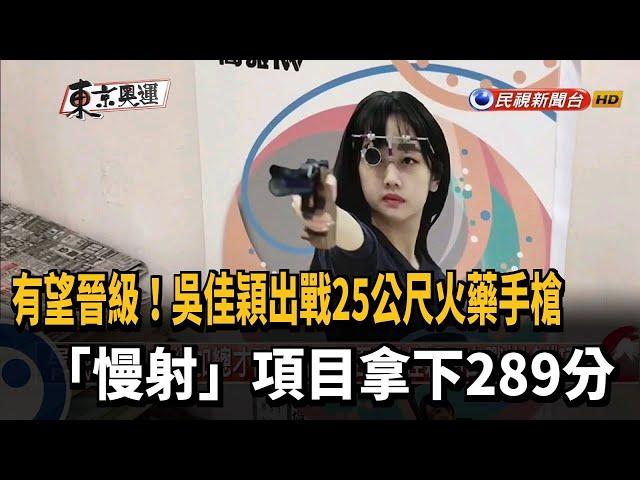 吳佳穎出戰25公尺火藥手槍「慢射」項目拿下289分-民視新聞