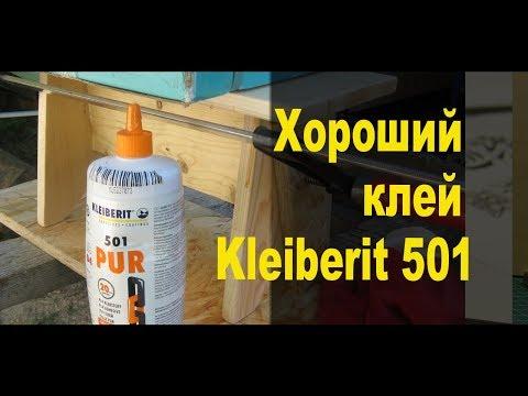 Хороший клей Клейберит 501 пример использования