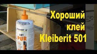 Хороший клей Клейберит 501 пример использования своими руками / Клей для древесины