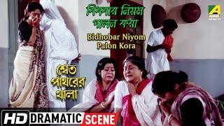 Bidhobar Niyom Palon Kora | Dramatic Scene | Aparna Sen, Indrani Halder