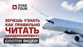 Хочешь узнать как правильно читать авиабронировку? Смотри видео!