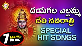 Dayagala Ellamma 2017 Hit Songs  || Yellamma Devotional Songs ||  Telengana Folks