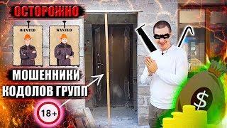 Қалай Сергей Кодолов алдаған доверчивого тапсырыс берушінің үйін жөндеу.
