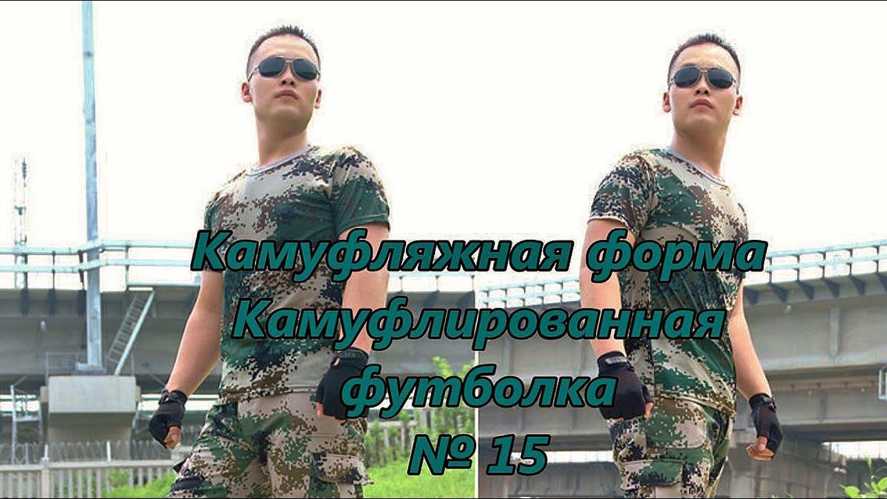 В интернет-магазине «армия россии» вы можете купить мужские камуфляжные милитари футболки военные и армейские с доставкой по всей россии. Уникальный дизайн, высокое качество. Телефон 8 800 333 90 39.