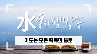 [아침예배 생방송 9시] 0721 기도는 모든 축복의 통로 - 천사의 아침방문