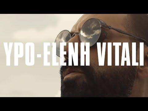 YPO - Ελένη Βιτάλη
