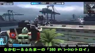360 ガンダムオペレーショントロイ(実況)