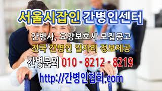 시잡인간병인협회 서울간병인 상시모집 구인구직 010-8…