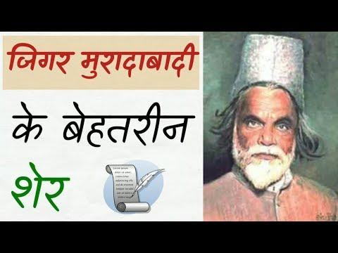 Jigar Moradabadi Shayari | जिगर मुरादाबादी की बेहतरीन शायरी।