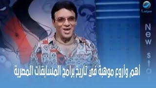 روتانا سينما   أهم وأروع موهبة في تاريخ برامج المسابقات المصرية 😂