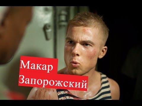 Запорожский Макар. Биография